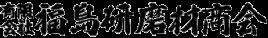 福島研磨材商会